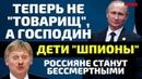 Товарищи станут господами Пескова во Франции Новая вакцина Путина