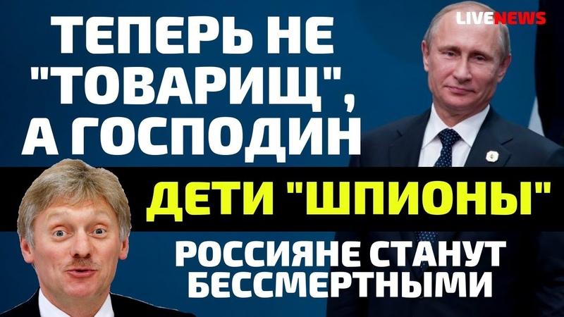 Товарищи станут господами. Пескова во Франции. Новая вакцина Путина