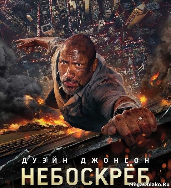 Небоскрёб / Skyscraper (2018/WEB-DL/WEB-DLRip)