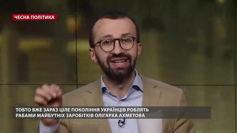 Шокирующая правда о сговоре Порошенко и Ахметова.Честная политка.Сергей Лещенко