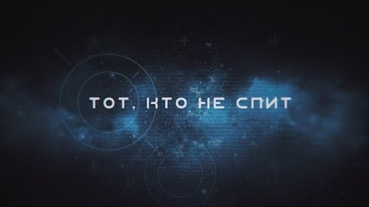 Opening credits TKNS (Tot Kto Ne Spit) (AccelTime Inter ) Music by Alexander Shulgin