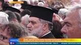 Православные всего мира сегодня внимательно следят за визитом патриарха Варфоломея в Грецию
