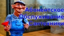 Абонентское обслуживание сантехники в Минске