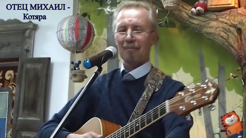 Отец Михаил Котяра