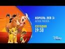 Анимационный фильм «Король Лев 3 Акуна Матата» на Канале Disney!
