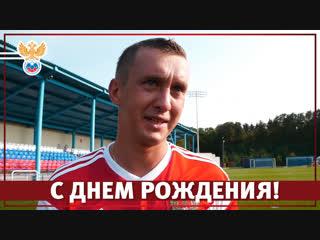 С днем рождения, Александр Александрович!