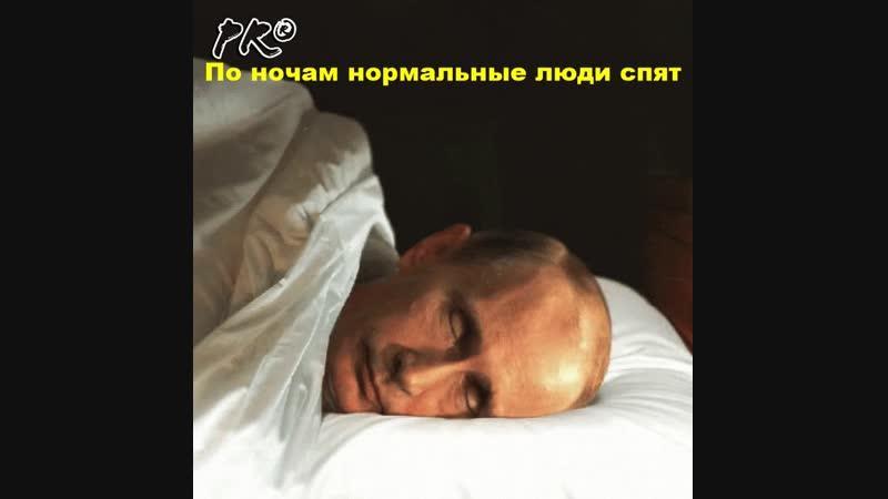 По ночам нормальные люди спят
