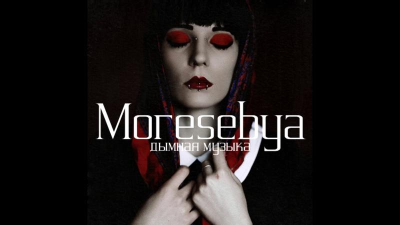 Moresebya дымная музыка 2013 mixtape Полный альбом Full album mp3 video 47