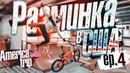 КАК КАТАТЬСЯ на BMX в СКЕЙТ-ПАРКЕ Захватили АМЕРИКАНСКУЮ БАЗУ s01e53