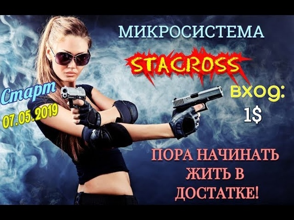 Stacross microsystem low investment huge profit