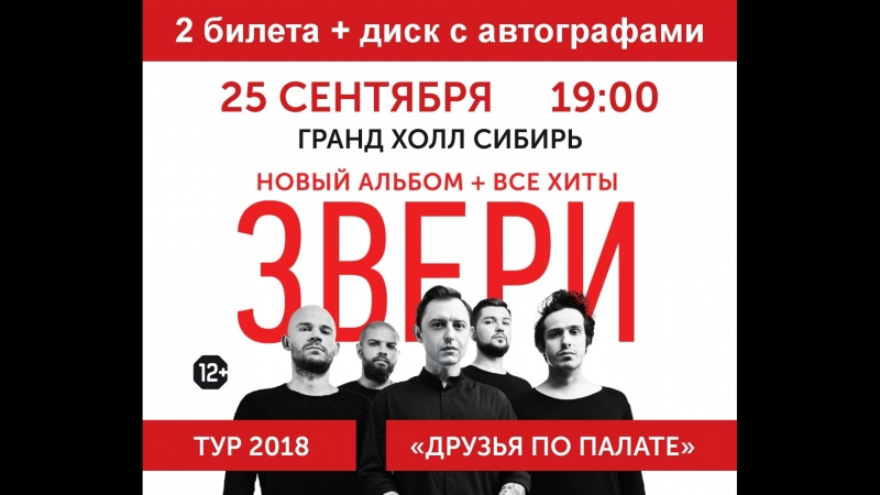 Розыгрыш билетов на концерт группы «ЗВЕРИ» Диск с автографами (проведен 19.09.2018)
