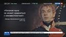 Новости на Россия 24 • Москва прощается с Алексеем Баталовым
