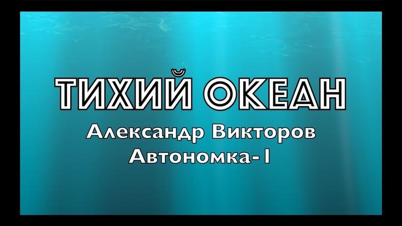 Тихий океан Александр Викторов Автономка 1