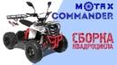 Подростковый квадроцикл Motax Commander | Сборка квадроцикла