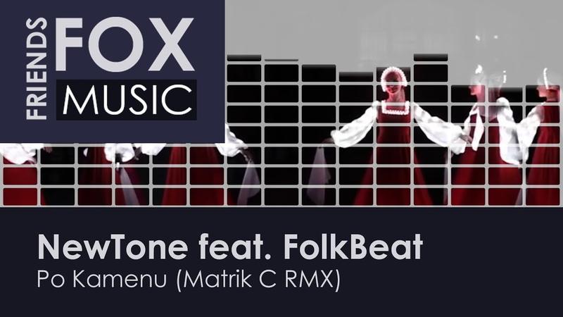NewTone feat. FolkBeat - Po Kamenu (Matrik C RMX)