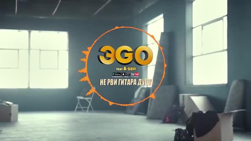 ЭGO ft. A-sen - Не рви гитара душу (Премьера) ( 720 X 1280 ).mp4