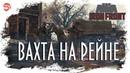 Вахта на Рейне Arma 3 Iron Front