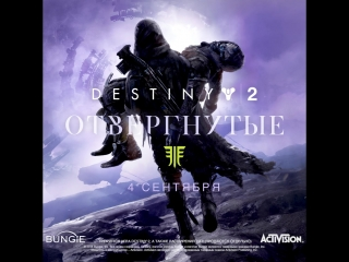 Destiny 2. Отвергнутые. Трейлер для PS4