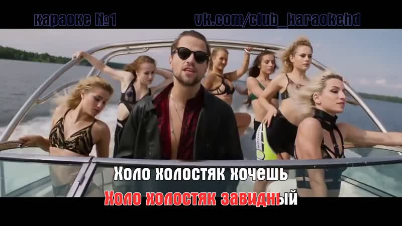 ЛСП, Feduk, Егор Крид - Холостяк (КАРАОКЕ HD КЛИП)