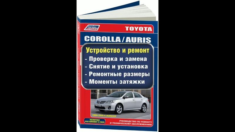 Руководство по ремонту Toyota Corolla с 2006, Toyota Auris 2007-2013 бензин
