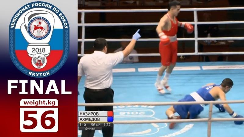 FINAL (56kg) Nazirov vs Akhmedov /Russia Nationals 2018/