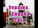 Концерт до Дня Європи в Україні (аудіо версія)