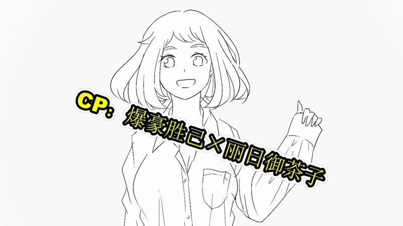 My Hero Academia Bakugou×Uraraka Numbers