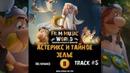 Астерикс и тайное зелье мультфильм музыка OST 5 Délivrance Astérix Le secret de la potion magique