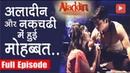 Aladdin - Naam Toh Suna Hoga Serial 20th April Full Episode | On Location Shoot