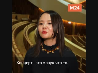 Концертные залы в Москве и Японии