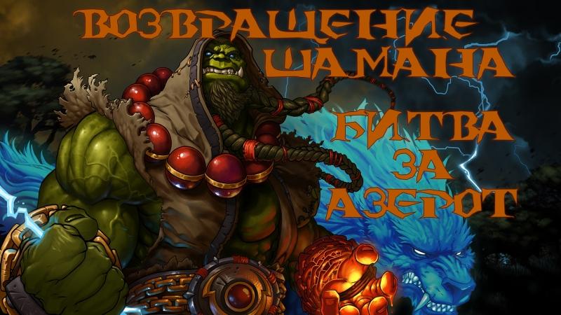 [WOW BFA] Битва за Азерот 5 - Доверие Зандаларов - продолжение (СТРИМ)