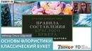 Как собрать круглый букет/Основы флористики/Мастер-класс Ольги шаровой и 7ЦВЕТОВ