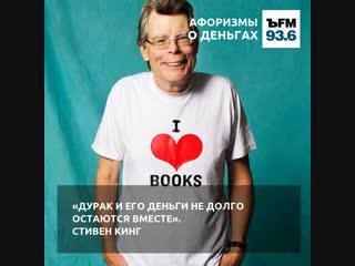 #ЪFM. Афоризмы о деньгах (Стивен Кинг и Станислав Ежи Лец)