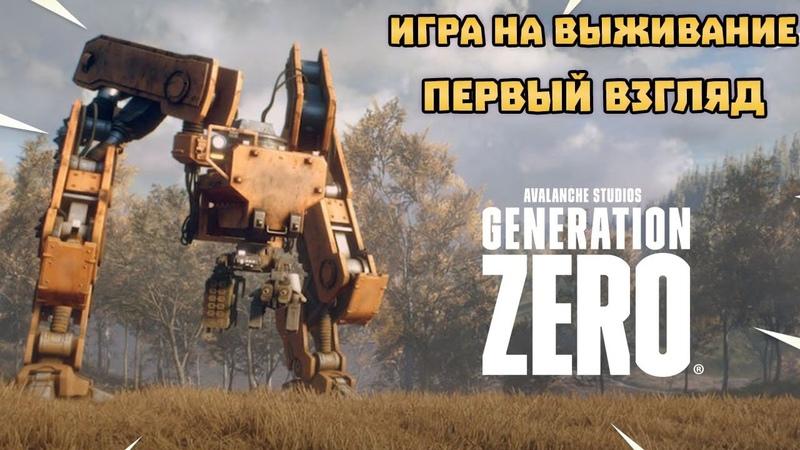 Generation Zero ● ПЕРВЫЙ ВЗГЛЯД - СМОГУ ЛИ Я ВЫЖИТЬ!?