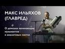 Макс Ильяхов Главред о демонах начинающих музыкантов и аналоговых синтах