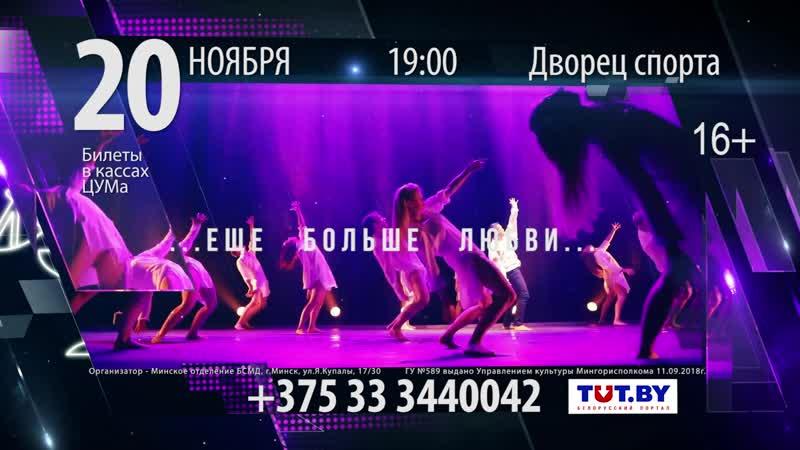 Шоу под дождём ЭРОС Дворец спорта 20 ноября 19 00