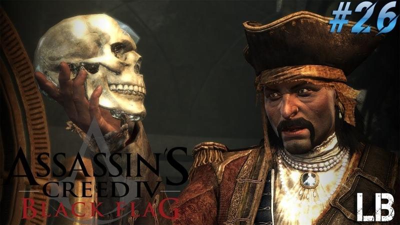 Assassin's Creed 4 Black Flag - обсерватория 26