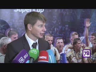 Андрей Аршавин о новой должности