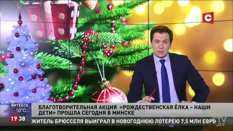 Благотворительная акция Рождественская ёлка наши дети 2019