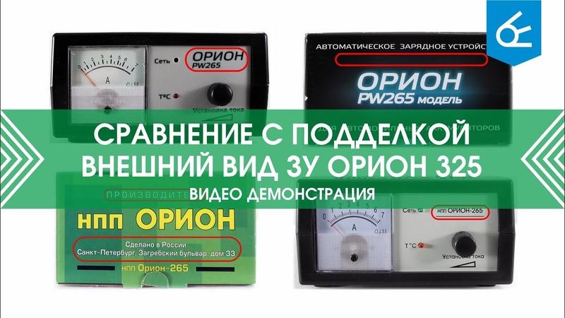 Сравнение с подделкой внешний вид ЗУ Орион 325