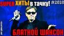 Золотые хиты Блатного Шансона - Мафик и его Блатнячок!