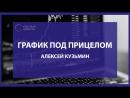 График под прицелом, сентябрь - Алексей Кузьмин