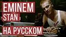 Eminem Stan Cover на русском Женя Hawk Radio Tapok