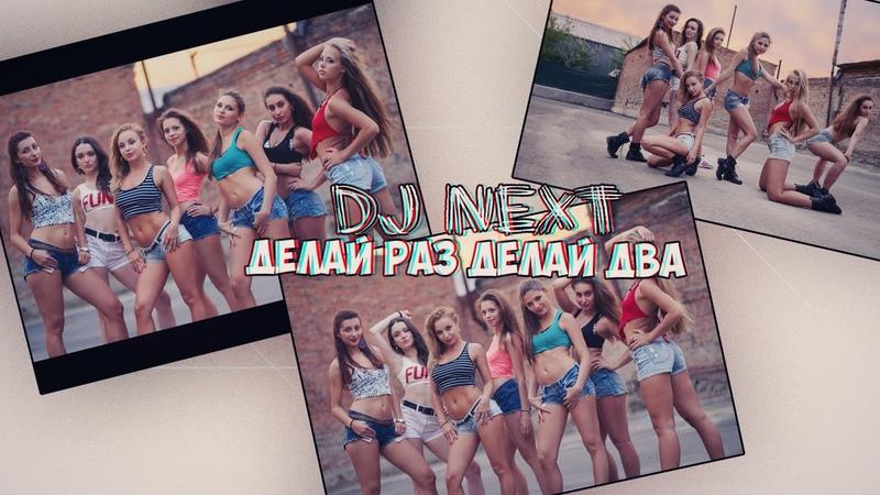 Dj next - Делай Раз Делай Два