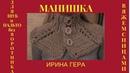 Как вязать манишку регланом Вязание спицами Ирина Гера - YouTube