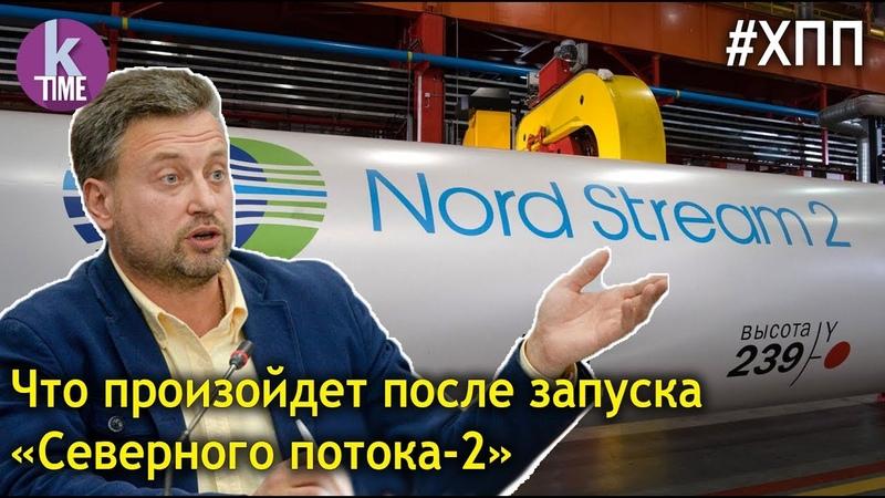 Почему для Украины так страшен Северный поток-2. Валентин Землянский