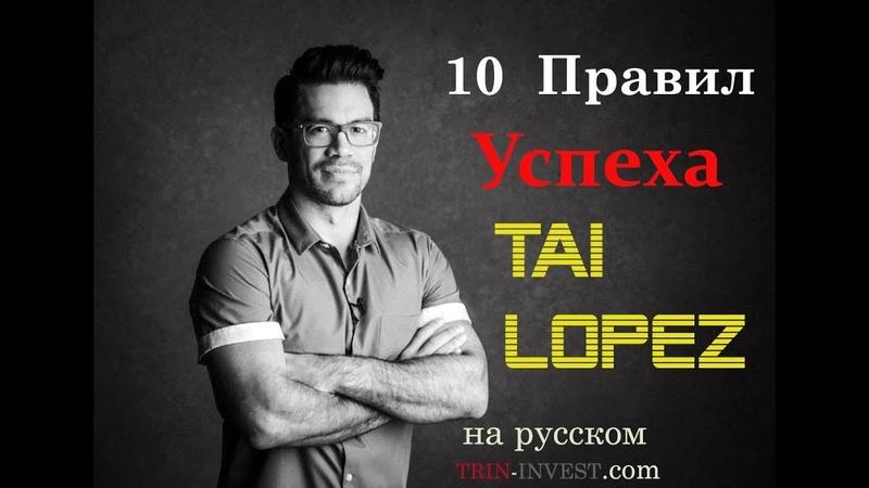 10 Правил Успеха от Tai Lopez - Tai Lopez на русском ! ( мотивация к жизни )