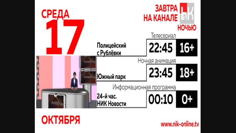 Программа передач и конец эфира (НИК ТВ, 16.10.2018)