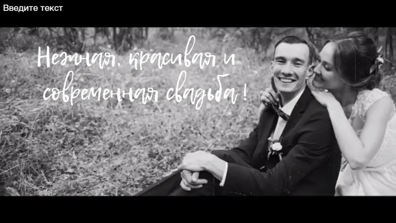 Нежная красивая и современная свадьба в Екатеринбурге 18.08.18 Что может быть лучше для молодой пары
