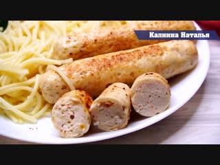 домашние сосиски (рецепт под видео)